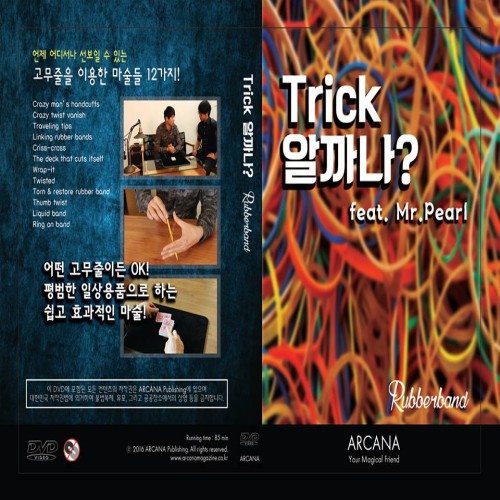 Trick 알까나 ? 고무줄편 (feat. Mr.pearl DVD)