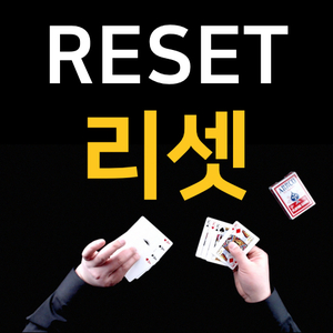 리셋 (Reset Card Magic)